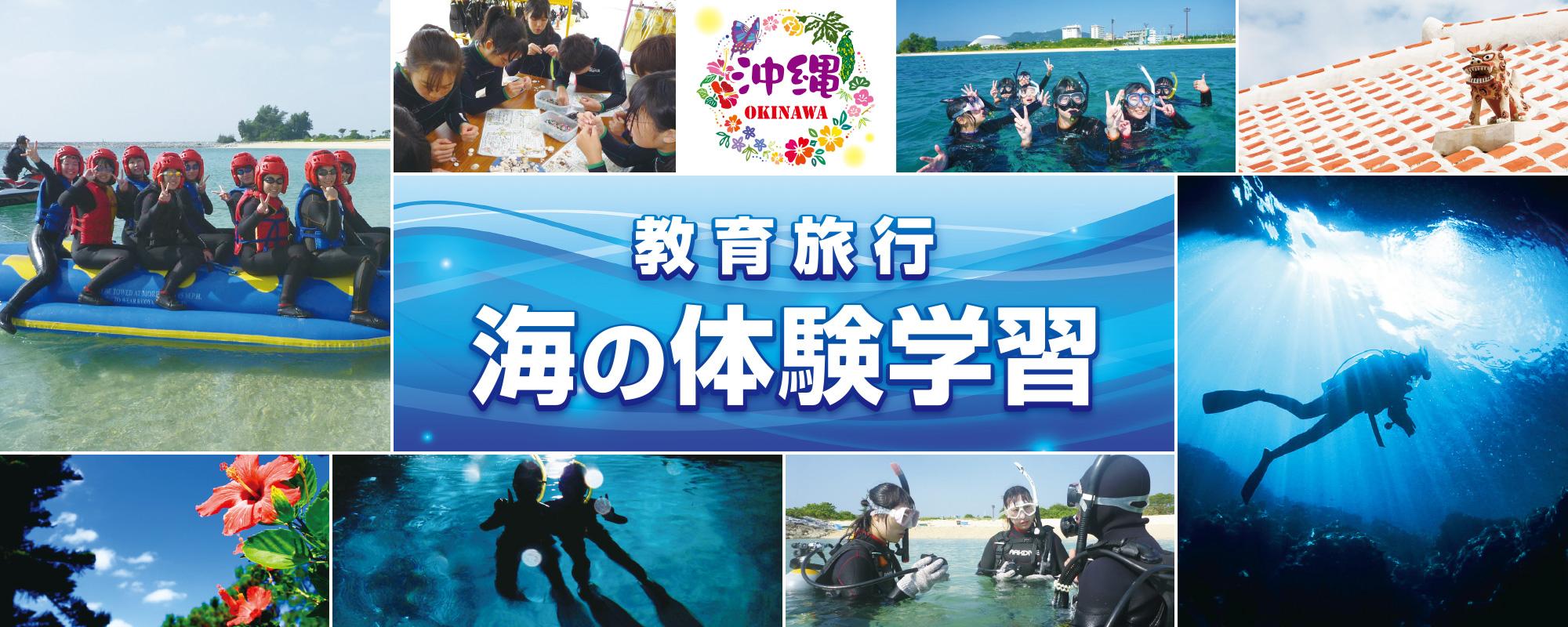 ORIC 沖縄県海洋レジャー事業協同組合