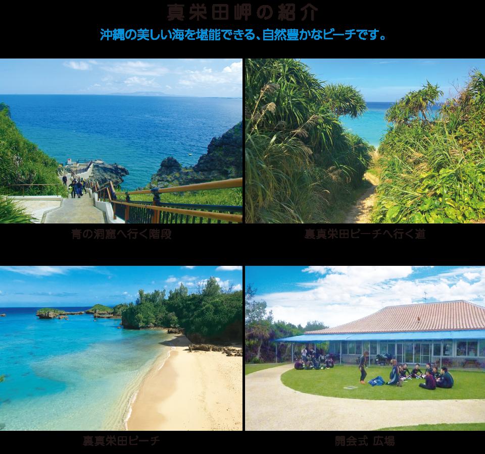 真栄田岬の紹介:沖縄の美しい海を堪能できる、自然豊かなビーチです。