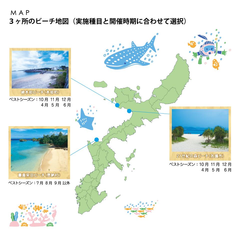 4ヶ所のビーチ地図(実施種目と開催時期に合わせて選択)